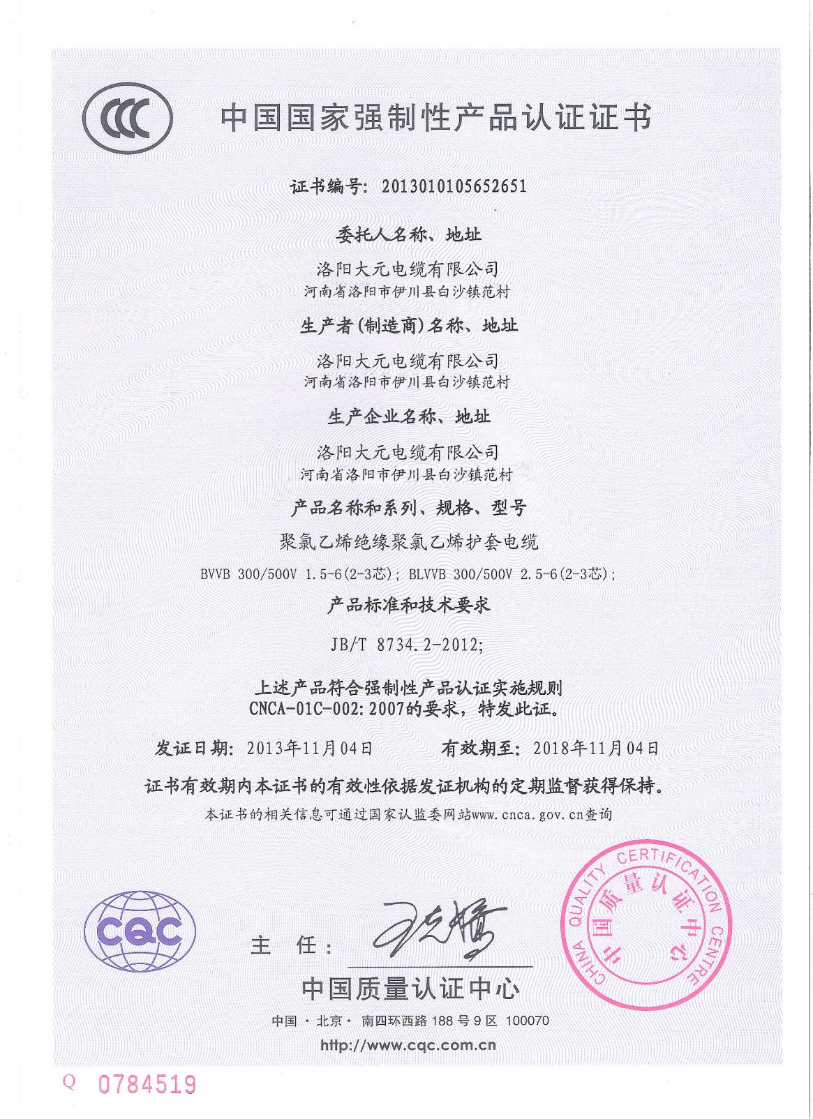 PVC Insulation and Jacket cable 3C Certificate